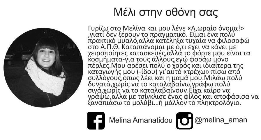amanatidou