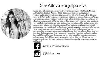 konstantinou