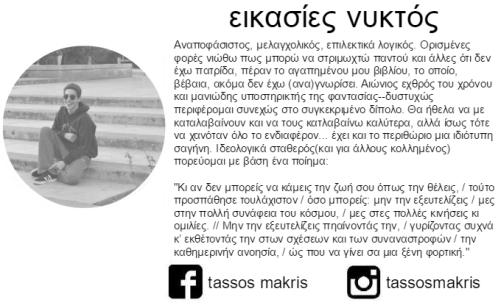 makris.png