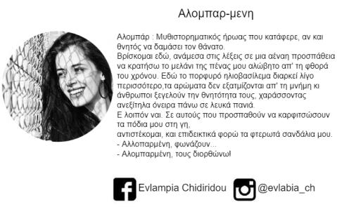 evlabia.bio
