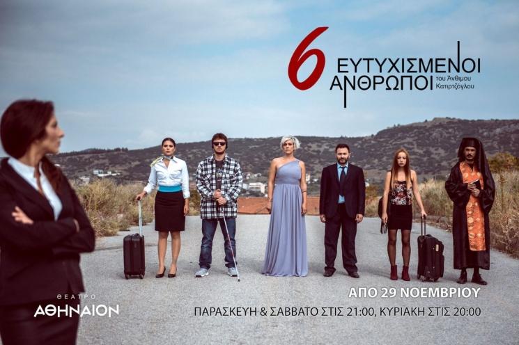 6 Ευτυχισμένοι Άνθρωποι στο θέατροΑθήναιον